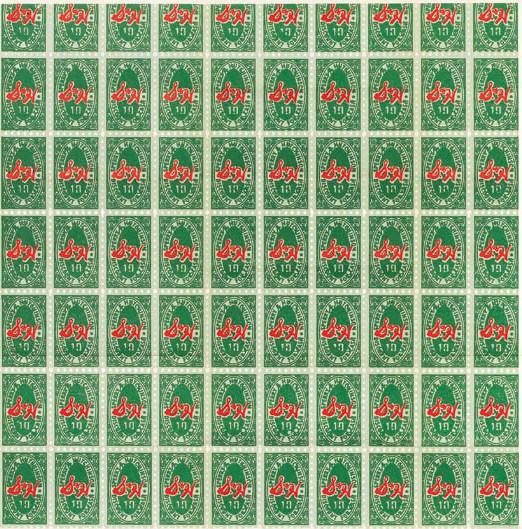 S&H Green Stamp 1965